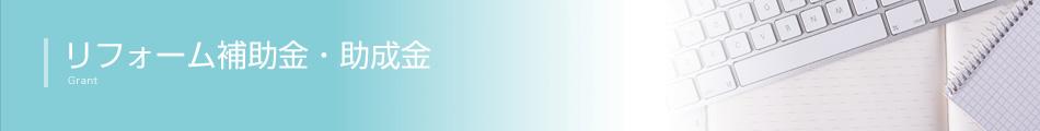 【名古屋市】介護保険住宅改修費支給について(最大18万円)