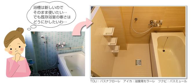 既存浴室のまま暖かい浴室へリフォーム