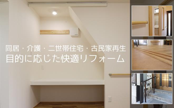 同居・介護・二世帯住宅・古民家再生 目的に応じた快適リフォーム