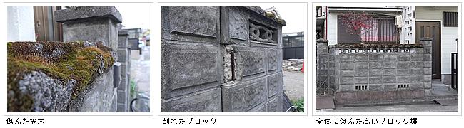 傷んで危険なブロック塀