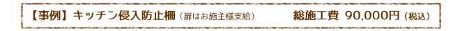 【事例】キッチンカウンター侵入防止柵 総施工費9万円