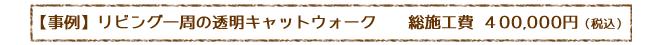【事例】リビング一周のキャットウォーク 総施工費40万円