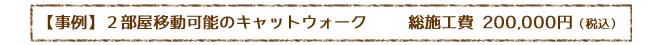 【事例】2部屋移動可能のキャットウォーク 総施工費20万円