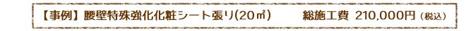 【事例】腰壁特殊強化化粧シート張り(20㎡)総施工費 210,000円(税込)