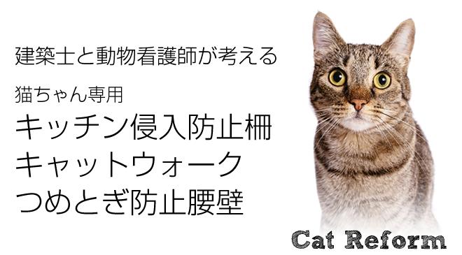猫専用キッチン侵入防止柵・キャットウォーク・つめとぎ防止腰壁