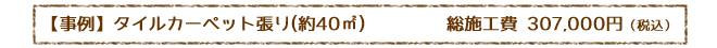 【事例】タイルカーペット張り(約40㎡)総施工費 307,000円(税込)