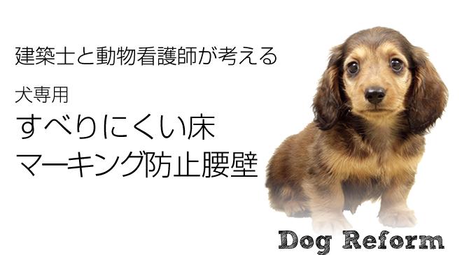 犬専用すべりにくい床・マーキング防止腰壁