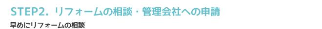 step2リフォームの相談・管理会社へ申請