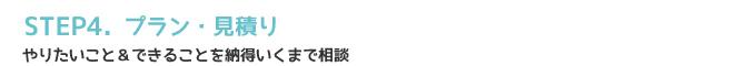 staff_プラン・見積り